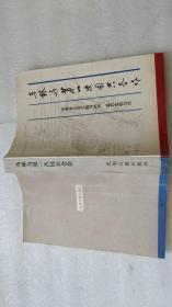 马林与第一次国共合作1989一版一印