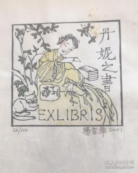 楊春華木刻藏書票原作《丹妮之書》