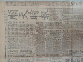 1926年8月21日《顺天时报》光绪27年创刊,是日本文化侵略中国的一部分,也是北京出版最早的外国报纸。大量奉直战争消息;张家口、大境门老照片;日本戏剧名伶老照片;赵恒惕、唐生智、蒋介石、吴佩孚、阎锡山、顾维钧、杨森等人的消息;张家口、平地泉、长沙、保定、香港、广东等地消息;大量民国时期各类广告。