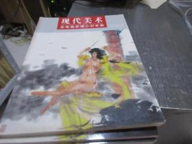 现代美术 左笔画家傅小石专集  库2