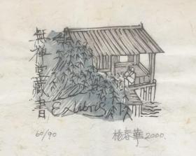 楊春華木刻藏書票原作《無禪堂藏書》