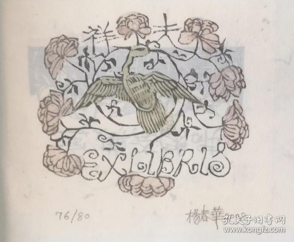 楊春華木刻藏書票原作《花鳥》