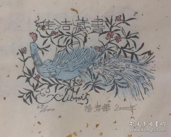 楊春華木刻藏書票原作《維潔藏書》