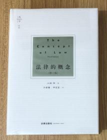 法律的概念(第三版)The Concept of Law, Third Edition 9787519723408