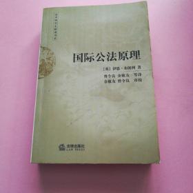 国际公法原理:第5版