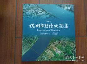 2015杭州市影像地图集