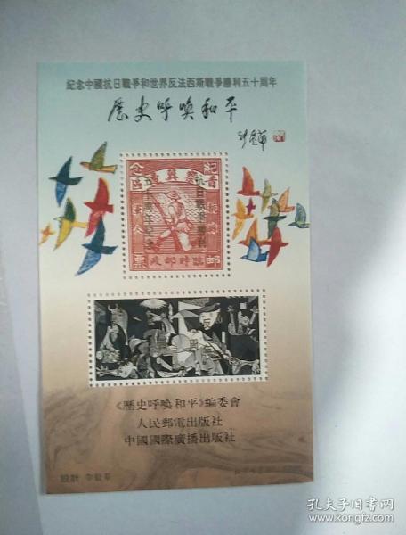 郵票《歷史呼喚和平》