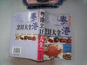 粤港烹饪大全 ).