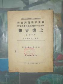 notes on shantung soils 锛�1936骞达�����灞变���澹ょ害娴���