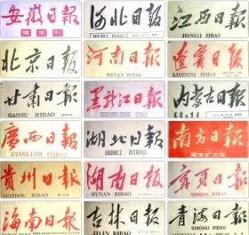 1988年2月16日解放軍報