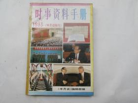 时事资料手册(1993年版)