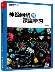 神经网络与深度学习 9787121288692 吴岸城 电子工业出版社