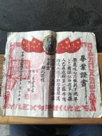 一九五三年,宁都县扫盲毕业证书