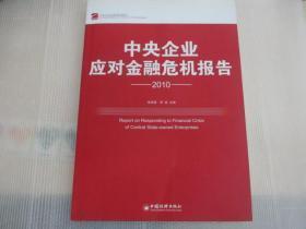 中央企业应对金融危机报告.2010