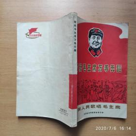敬祝毛主席万寿无疆 -各族人民歌唱毛主席