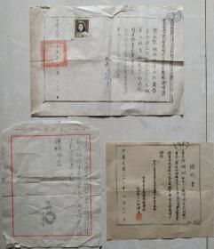 民国三十七年【个人证明书】3件、云南省立昆华高级商业职业学院