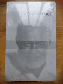 全新正版乞力马扎罗山上的雪海明威人民文学出版社