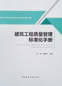 建筑工程质量管理标准化手册