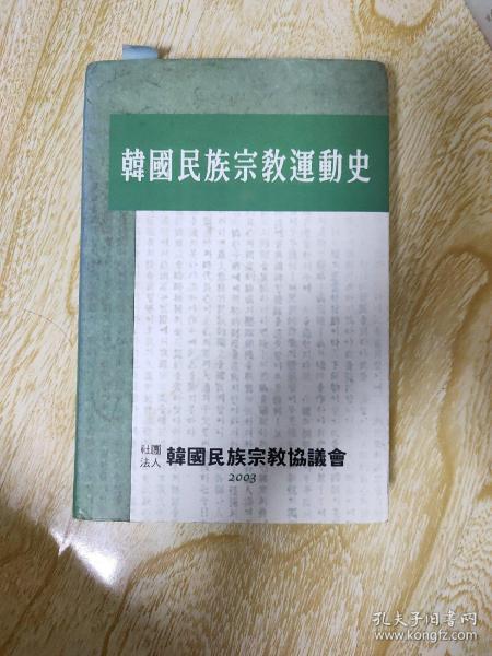 韩国民族宗教运动史 朝鲜文
