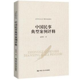 中国民事典型案例评释/法学方法论与中国民商法研究