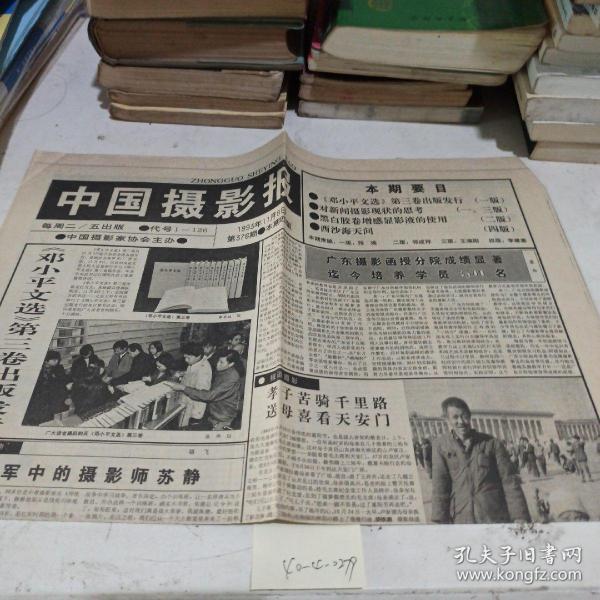 中国摄影报1993年11月9日