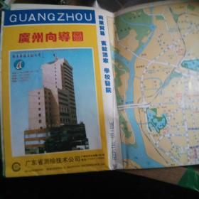 广州市市向导图