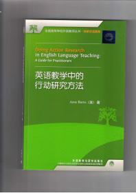 英语教学中的行动研究方法