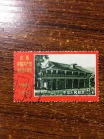 N12-20建党邮票N15黑遵义邮票盖销邮票信销邮票编号邮票2