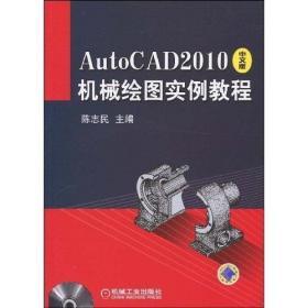 AutoCAD 2010中文版机械绘图实例教程