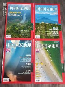 中国国家地理杂志 2018