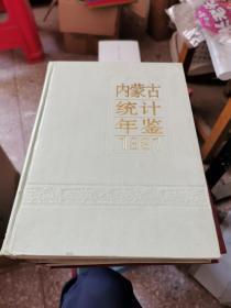内蒙古统计年鉴.1991