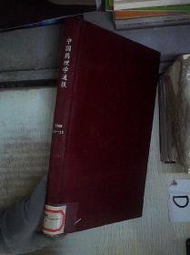 中国药理学通报  2008 10-12 精装   。