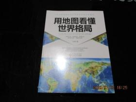 用地图看懂世界格局   王伟  著    全新未拆封  全新     正版现货