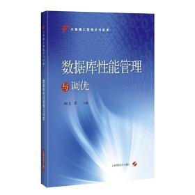 数据库性能管理与调优(大数据工程技术与应用) [韩] 金范 主编 上海科学技术出版社 9787547832394 数据库性能管理与调优(大数据工程技术与应用) 正版图书