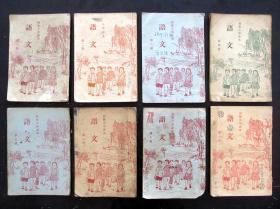 新中国早期50年代全国通用教材人教版教科书初级小学课本语文一套1-8册全 插图精美 实物拍摄