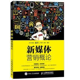 营销概论 秋叶 刘勇 人民邮电出版社 9787115359575 营销概论 正版图书