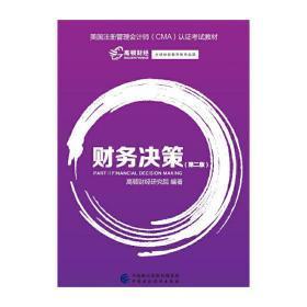 管理*师 高顿财经研究院 中国财政经济出版社一 9787509572856 管理*师 正版图书