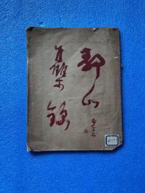 民国37年初版 \\\\原版 《静山乐锦》