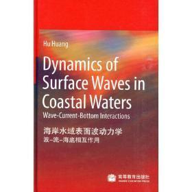 海岸水域表面波动力学(英文版)-海外销售版 黄虎 高等教育出版社 9787040250619 海岸水域表面波动力学(英文版)-海外销售版 正版图书