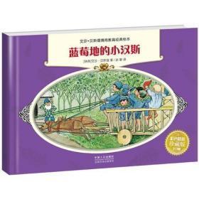 艾莎·贝斯蔻情商教育绘本 (瑞典)贝斯蔻 著,赵攀 译 中国人口出版社 9787510131288 艾莎·贝斯蔻情商教育绘本 正版图书