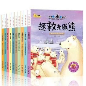 小狗救了小猫 孙静 长江出版社 9787549238378 小狗救了小猫 正版图书