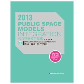 公共空间模型集成 叶斌,叶猛 著 福建科技出版社 9787533542344 公共空间模型集成 正版图书