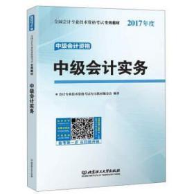 中级*职称 *专业技术资格考试专用教材编委会 北京理工大学出版社 9787568233613 中级*职称 正版图书