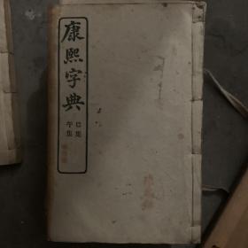 康熙字典 六册