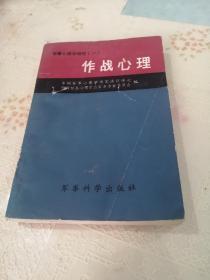 作战心理——军事心理学研究(一)