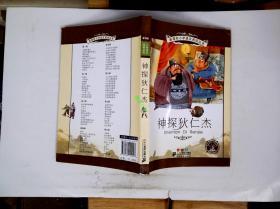 新课标小学语文阅读丛书 神探狄仁杰(彩绘注音版)