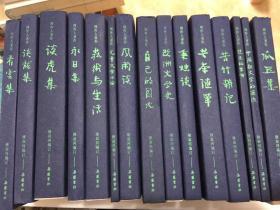 周作人著作——钟叔河编订共十五册合售 书目见推荐语或元从图