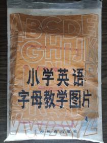 小学英语字母教学图片,包括47张音标卡片和26张大图片