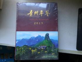 贵州年鉴(2019年版 )全新未开封