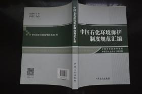 中国石化环境保护制度规范汇编